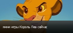 мини игры Король Лев сейчас