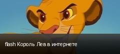 flash Король Лев в интернете