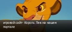 игровой сайт- Король Лев на нашем портале