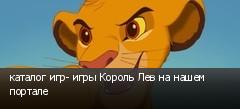 каталог игр- игры Король Лев на нашем портале
