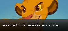 все игры Король Лев на нашем портале