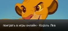 поиграть в игры онлайн - Король Лев