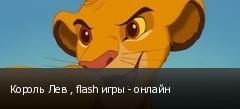 Король Лев , flash игры - онлайн