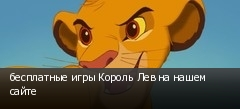 бесплатные игры Король Лев на нашем сайте
