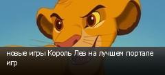 новые игры Король Лев на лучшем портале игр