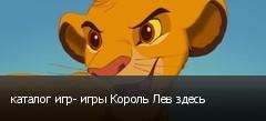 каталог игр- игры Король Лев здесь