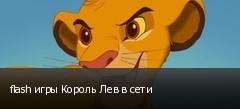 flash игры Король Лев в сети