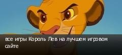 все игры Король Лев на лучшем игровом сайте