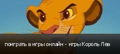 поиграть в игры онлайн - игры Король Лев