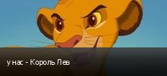 у нас - Король Лев