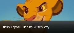flash Король Лев по интернету