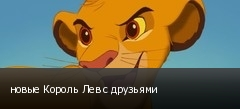 новые Король Лев с друзьями
