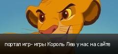 портал игр- игры Король Лев у нас на сайте