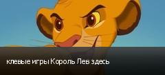 клевые игры Король Лев здесь