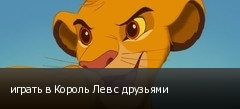 играть в Король Лев с друзьями