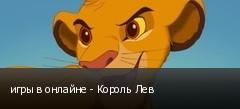 игры в онлайне - Король Лев