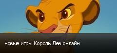 новые игры Король Лев онлайн