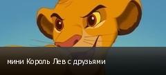 мини Король Лев с друзьями