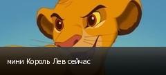 мини Король Лев сейчас