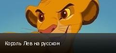 Король Лев на русском