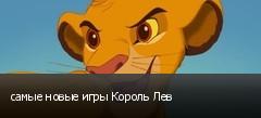 самые новые игры Король Лев