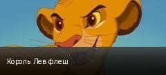 Король Лев флеш