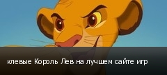 клевые Король Лев на лучшем сайте игр