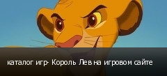 каталог игр- Король Лев на игровом сайте