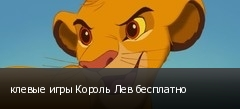 клевые игры Король Лев бесплатно