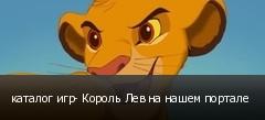 каталог игр- Король Лев на нашем портале