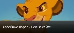 новейшие Король Лев на сайте