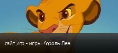 сайт игр - игры Король Лев