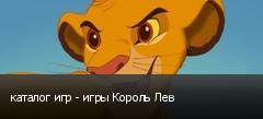 каталог игр - игры Король Лев