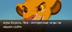 игры Король Лев - интересные игры на нашем сайте