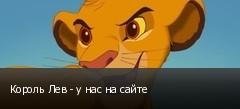 Король Лев - у нас на сайте