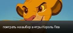 поиграть на выбор в игры Король Лев