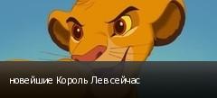 новейшие Король Лев сейчас