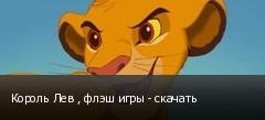Король Лев , флэш игры - скачать