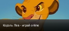 Король Лев - играй online