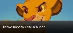 новые Король Лев на выбор