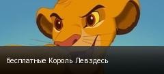 бесплатные Король Лев здесь