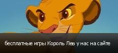 бесплатные игры Король Лев у нас на сайте