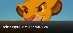 online игры - игры Король Лев