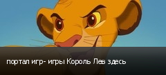 портал игр- игры Король Лев здесь