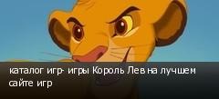 каталог игр- игры Король Лев на лучшем сайте игр