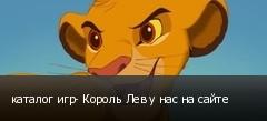 каталог игр- Король Лев у нас на сайте