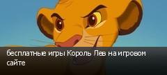 бесплатные игры Король Лев на игровом сайте