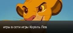 игры в сети игры Король Лев