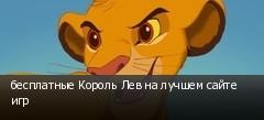 бесплатные Король Лев на лучшем сайте игр