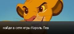 найди в сети игры Король Лев